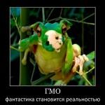 Фото. Демотиватор на ГМО