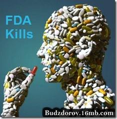 Фото. FDA убивает