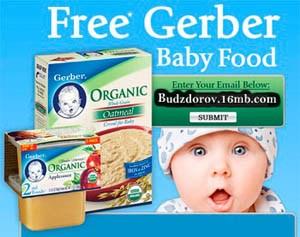 Фото. Gerber baby foods