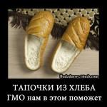 Английские тапочки из хлеба ГМО