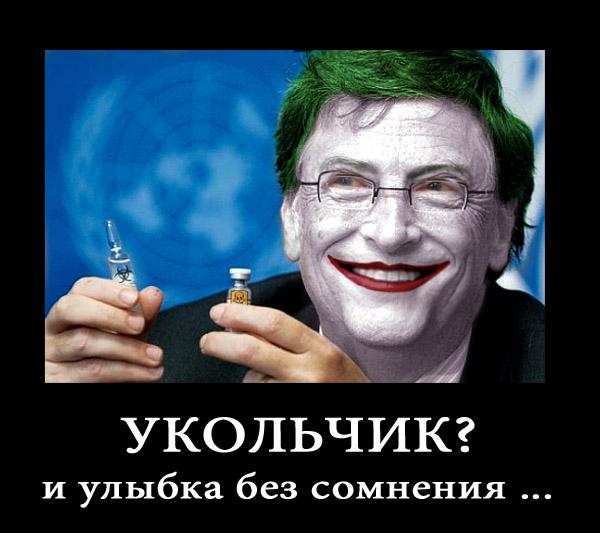 Фото. Демотиватор на Билла Гейтса и его разработки ГМО