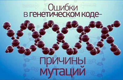 Фото. Причины мутаций у человека