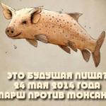 Майский глобальный марш против компании Монсанто