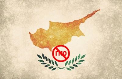 Кипр не выращивает ГМО