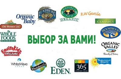 Логотип компаний без ГМО