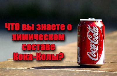 Вредные компоненты Coca-Cola