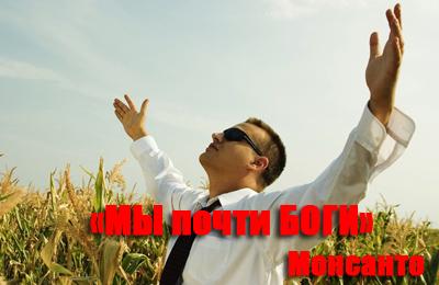 Монсанто выигрывает дела у фермеров