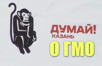 обсуждение в Казани о трансгенах