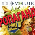 фильм о ГМО