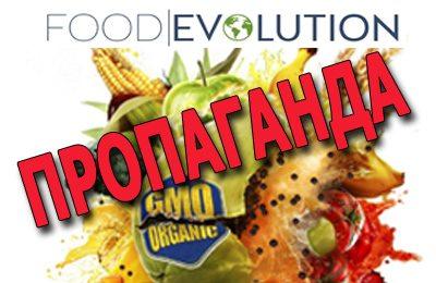 Эволюция еды
