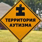 глифосат развивает аутизм