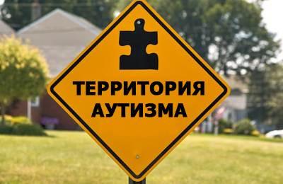 глифосат проблема аутизма